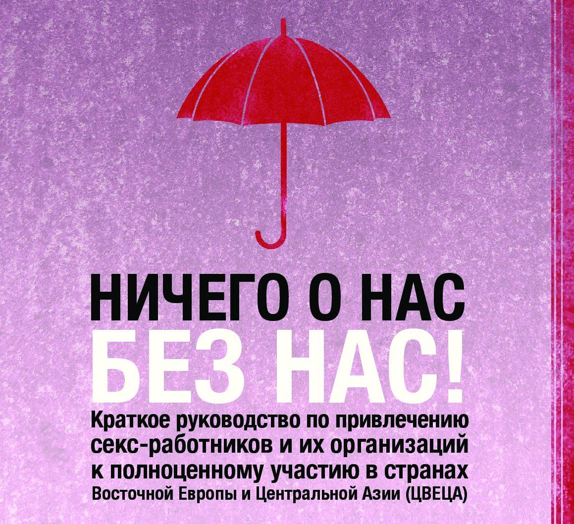 НИЧЕГО О НАС БЕЗ НАС! Краткое руководство по привлечению секс-работников и их организаций к полноценному участию в странах Восточной Европы и Центральной Азии (ЦВЕЦА)