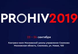 В Москве будут искать инновационные решения в ответе на ВИЧ/СПИД