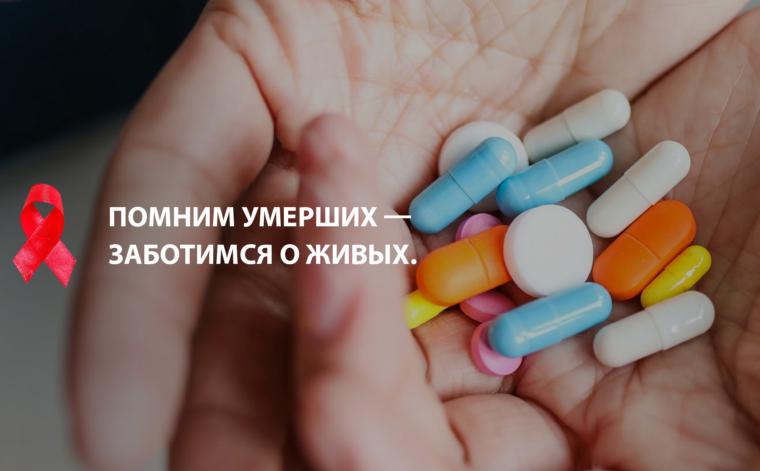 Обращение людей живущих с ВИЧ региона ВЕЦА к международному сообществу